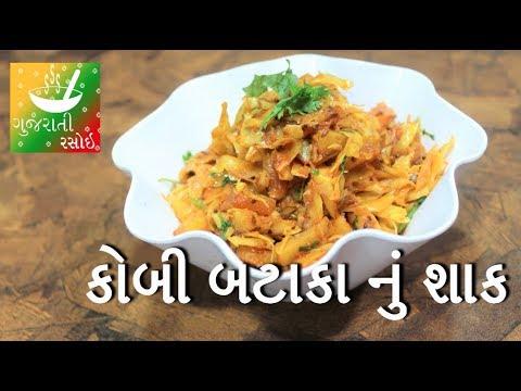 Kobi Bateta Nu Shaak - કોબી બટાકા નું શાક   Recipes In Gujarati   Gujarati Rasoi