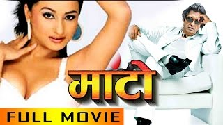 "New Nepali Movie - ""Maato"" Full Movie 