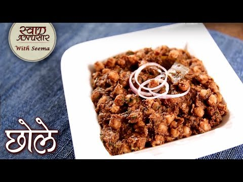 Chole Recipe In Hindi – छोले | Chana Masala Recipe | Swaad Anusaar With Seema