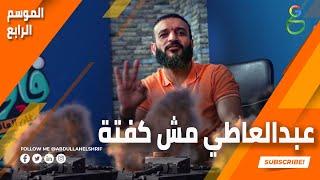 عبدالله الشريف | حلقة 1 | عبدالعاطي مش كفتة | الموسم الرابع