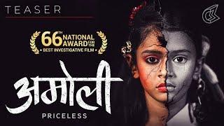 Amoli | Teaser 1 (Telugu) | The Nation