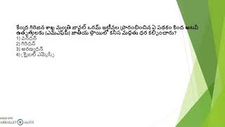 Imp current affairs telugu Mcqs part 11