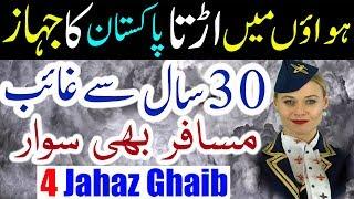 Mysterious Plane Disappearances Urdu Hindi Episode 1 | جہاز جو غائب ہیں | LalGulab