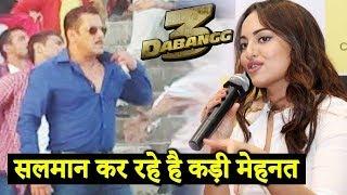 """Salman Khan कर रहे है कड़ी मेहनत"" -  Sonakshi Sinha । Dabangg 3"