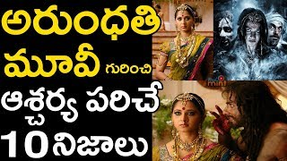 Unknown Fasts About Arindhati Movie | 10 Interesting Facts About Anushka Shetty Arundhati Movie