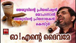 Oh Ente Daivame # Christian Devotional Songs Malayalam 2018 # Kester Malayalam Christian Songs