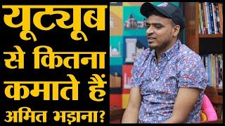 Amit Bhadana की Youtube से कितनी Income होती है? | The Lallantop
