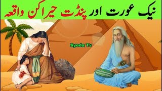 Allah wali Aur Ek Pandit  || Great Lady And Priest || Respect Of Allah