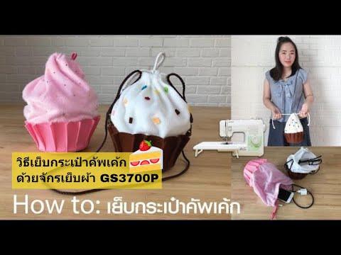 HOW TO: กระเป๋าคัพเค้ก ด้วยจักรGS3700P
