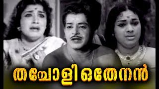 Malayalam Full Movie New Releases | Angane Oru Avadhikkalathu