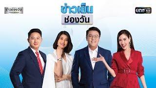 🔴 LIVE  #ข่าวเย็นช่องวัน   20 กุมภาพันธ์ 2563   one31