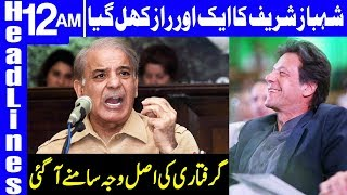 Why actually Shahbaz Sharif arrested by NAB? | Headlines 12 AM | 8 November 2018 | Dunya News