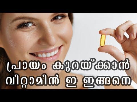 പ്രായം കുറയ്ക്കാൻ VITAMIN E TABLET ഇങ്ങനെ ഉപയോഗിക്കു | STOP AGING PROCESS