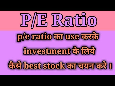 What is the meaning of PE ratio in stock market!choose good quality stocks! High p/e Vs low p/e!