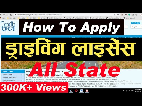 How to apply for Learning Licence(LL)/Driving Licence(DL) Online On Sarathi.nic.in (2017-2018) hindi
