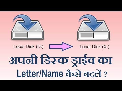 Change Drive Letter Name In Windows PC