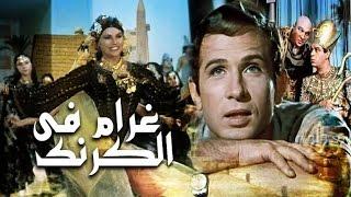 #x202b;غرام فى الكرنك - Gharam Fi El Karnak#x202c;lrm;
