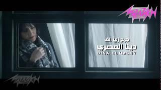 Dina El Masry-Gareh zae aelf (Official Music Song) دينا المصري- جرح زي الف