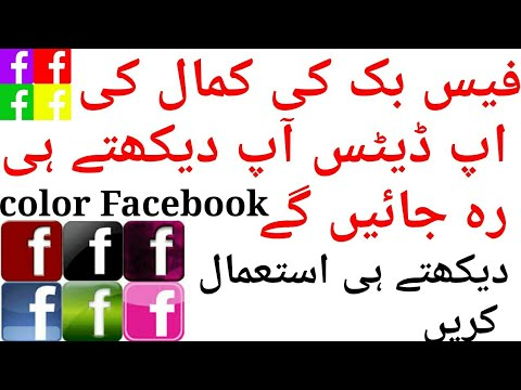 Fb ki kamal ki setting Use Facebook in different colors and themes