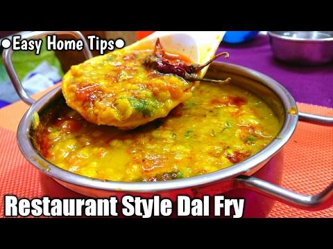 रेस्टोरेंट जैसी दाल फ्राई तड़का | Dal Fry Recipe In Hindi | Restaurant Style Dal Fry | Indian Recipes
