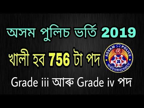 Assam Police Recruitment 2019 : 756 Posts -Grade III & Grade IV