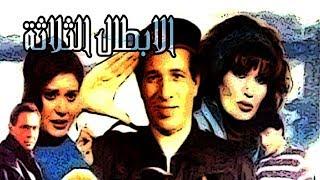 فيلم الأبطال الثلاثة - El Abtal El Thalatha Movie