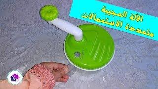 وفري الوقت والمجهود في رمضان فقط ب 25 درهم بفضل الآلة العجيبة الجديدة