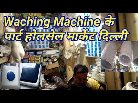 Washing machine speair part wholesale market Delhi  !!  Washing m/c part market