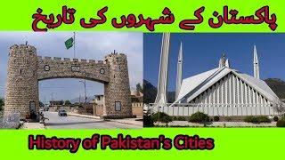 History Of Cities of Pakistan || Pakistan k Shehron K Naam Kese Pare || Islam Peace