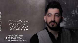 ياسر عبد الوهاب - موال - روحي واني ما زعلان (حصرياً)   Yasser Abdulwahab - (EXCLUSIVE)   2017