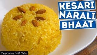 Kesari Rice | Kesari Rice Recipe | Kesari Narali Bhaat | EasyCookingWithShilpa