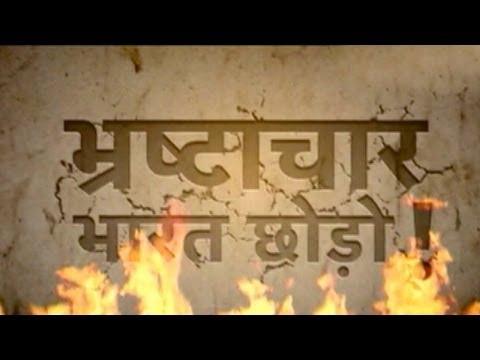 Andolan: Anna Hazare & India Against Corruption