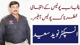 Full Life Story Of Inspector Naveed Saeed - Famous Police Officer 2018
