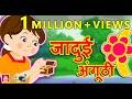 Jadui Angoothi    जादुई  अंगूठी      Hindi Stories For Kids    Hindi Cartoon Story  