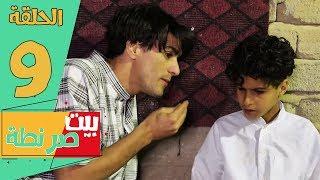 صرنطة يريد امه تطلعه وصارت عصبيه على حيدوري الله يكثر موتاك - الحلقه 9   انور المحبوب