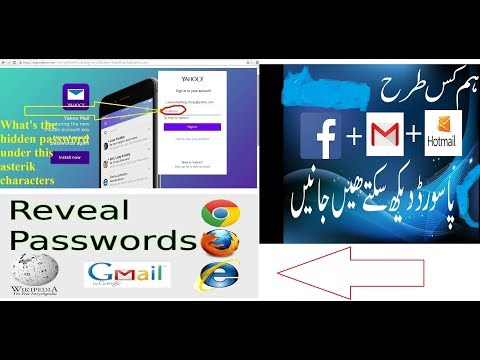 How To Reveal Hidden Passwords Urdu/Hindi