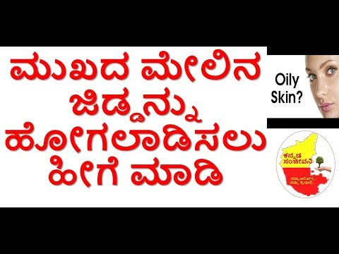How to get rid of Oily Skin Naturally..Kannada Sanjeevani..