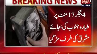 CAA Shares Information Revealed In PK-661 Black Box