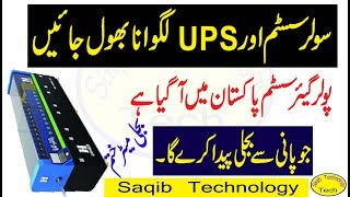 No Solar System No UPS Only Polar Gear System Pani se Chalne wala in urdu hindi