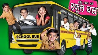 CHOTU DADA KI SCHOOL BUS  | छोटू दादा की स्कूल बस | Khandesh Comedy | Chotu dada Comedy Video