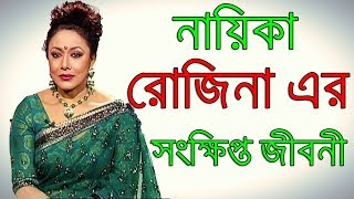 Bangla Biography Of Bangladeshi Actress Rozina II Sonkhipto Jiboni