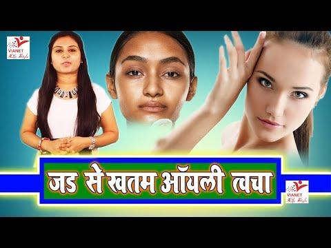 ऑयली त्वचा की समस्या को जड़ ख़त्म करने के सबसे असरदार घरेलु नुस्खे || Face Oil Control Face Mask
