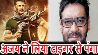 क्या सलमान तोड़ पाएंगे अजय देवगन का इतिहास। Will Ajay Devgn