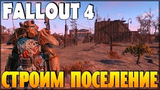 Fallout 4 - Строим поселение