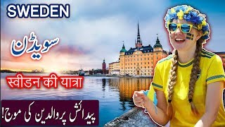 Travel To Sweden   Full History And Documentary About Sweden In Urdu & Hindi   سویڈن کی سیر