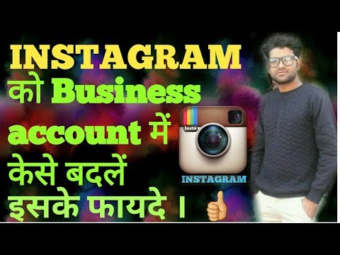 how to make instagram business account in hindi ||  how to make business page in hindi.