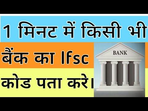 Kisi bank ka ifsc code 1 minat me kaise pta kare(find any bank ifsc code)||Hindi||knowledge guru