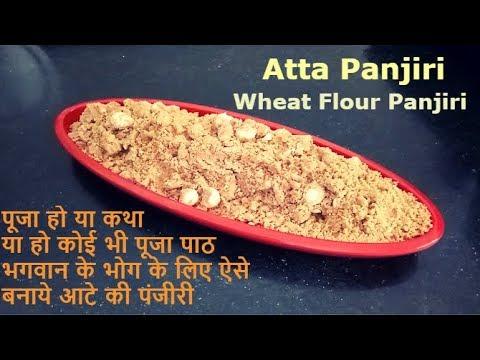 पूजा हो या कथा या हो कोई भी पूजा पाठ भगवान के भोग के लिए ऐसे बनाये आटे की पंजीरी  -  Atta Panjiri