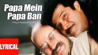 Papa Mein Papa Ban Lyrical Video | Hum Aapke Dil Mein Rehte Hain | Anil Kapoor, Kajol