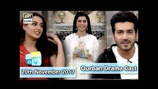 Good Morning Pakistan - Qurban Drama Cast - 20th November 2017 - ARY Digital Show